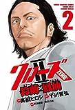 クローズZERO2鈴蘭×鳳仙 2 (秋田トップコミックスW)