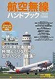 航空無線ハンドブック 2020 (イカロス・ムック) 画像