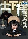 土下座セックス~お許しください クレーム処理係 五十嵐星蘭 / REAL(レアル) [DVD]