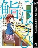 ごほうびおひとり鮨 4 (ヤングジャンプコミックスDIGITAL)
