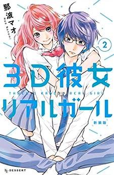 [那波マオ]の3D彼女 リアルガール 新装版(2) (デザートコミックス)