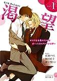 電子版 B's-LOVEY 渇望 Vol.1<電子版 B's-LOVEY 渇望> (B's-LOVEY COMICS)