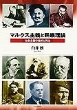 マルクス主義と民族理論―社会主義の挫折と再生
