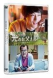 劇場版 ファイナルファンタジーXIV 光のお父さん DVD