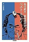「色川武大・阿佐田哲也ベスト・エッセイ (ちくま文庫)」販売ページヘ