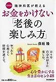 【書評】お金をかけない「老後の楽しみ方」(保坂 隆 著)(★3)