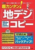 超カンタン!地デジコピー―「地デジ」の番組を無料ツールで「DVD」に楽々コピ (I/O別冊)