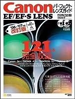 Canon EF/EF-S LENSパーフェクトレンズガイド ('06~'07年度改訂版) (SOFTBANK MOOK―Lens Encyclopedia Series)