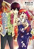 浅草鬼嫁日記 あやかし夫婦は今世こそ幸せになりたい。 コミック 1-3巻セット