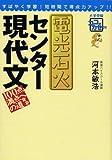 電光石火センター現代文―100点満点への道 (大学受験ココでカセぐ!!)
