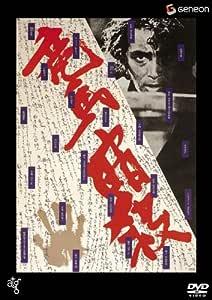 竜馬暗殺 [DVD]