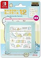 [任天堂ライセンス商品]SWITCH用キャラクターカードケース12 for ニンテンドーSWITCH『すみっコぐらし (とかげとおかあさん) 』 - Switch