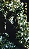世界遺産神々の眠る「熊野」を歩く (集英社新書 ビジュアル版 13V) 画像