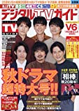 デジタルTVガイド 2020年 12 月号 [雑誌]