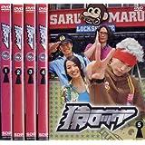 猿ロック [レンタル落ち] (全5巻) [マーケットプレイス DVDセット商品]