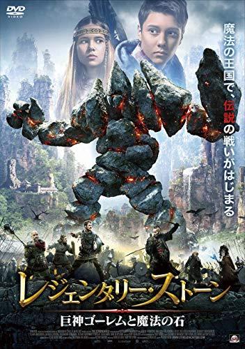 レジェンダリー・ストーン 巨神ゴーレムと魔法の石 [DVD]