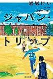 ジャパン・トリップ (角川書店単行本)