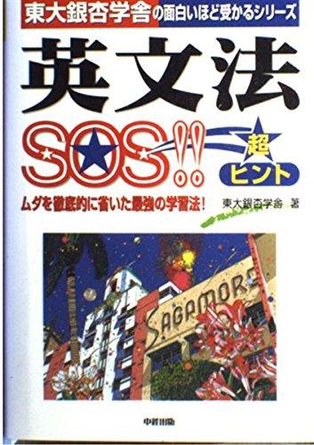 英文法SOS!!―ムダを徹底的に省いた最強の学習法! (超合格シリーズ)