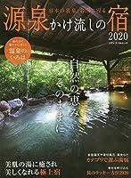 源泉かけ流しの宿 2020 (メディアパルムック)