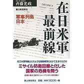 【バーゲンブック】 在日米軍最前線-軍事列島日本