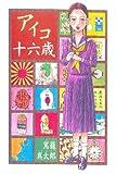 アイコ十六歳 / 駕籠 真太郎 のシリーズ情報を見る