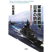 軍事技術覇権と日本の防衛―標準化による米国の攻勢