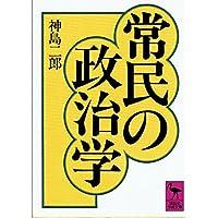 Amazon.co.jp: 神島 二郎: 本