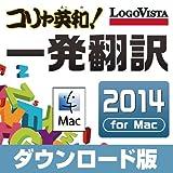 コリャ英和! 一発翻訳 2014 for Mac [ダウンロード]