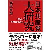 日本共産党大研究