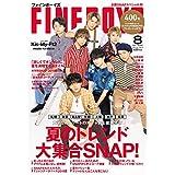 FINEBOYS(ファインボーイズ) 2019年 08 月号 [夏のトレンド大集合SNAP! Kis-My-Ft2]