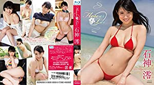 石神澪 Flower Lei [Blu-ray]
