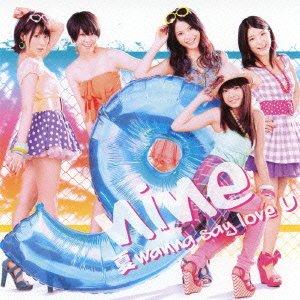夏 wanna say love U(初回生産限定盤A)(DVD付)