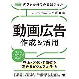 デジタル時代の実践スキル 動画広告 作成&活用 売上・ブランド価値を高めるビジュアル手法(MarkeZine BOOKS)