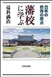 藩校に学ぶ  日本の教育の原点