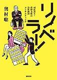 リノベラー!: 司法書士・菅野文秋の会社救済...