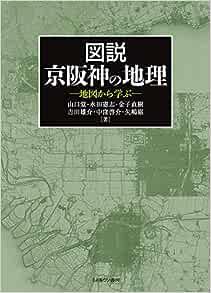 図説 京阪神の地理:地図から学ぶ | 山口 覚, 水田憲志, 金子直樹, 吉田 ...
