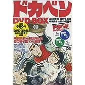 ドカベン DVD BOX ( DVD2枚組 )