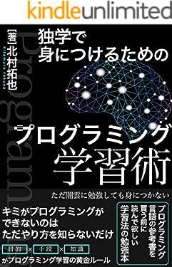 独学で身につけるためのプログラミング学習術: Ver.2