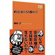 政治家の見極め方 (NHK出版新書)