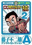新プロゴルファー猿(2) (藤子不二雄(A)デジタルセレクション)