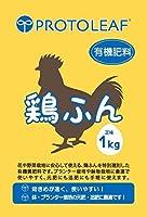 プロトリーフ 鶏ふん 1kg