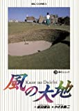 風の大地(3) (ビッグコミックス)