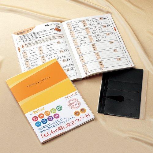 コクヨ LES-W101 遺言書キット