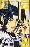 新テニスの王子様 20 (ジャンプコミックス)
