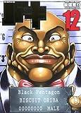 バキ 12 完全版 (少年チャンピオン・コミックス)