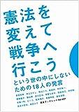 憲法を変えて戦争へ行こう という世の中にしないための18人の発言 (岩波ブックレット657)