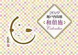 2019年版 瀬戸内寂聴 壁掛けカレンダー「和顔施」 (瀬戸内寂聴カレンダーシリーズ)