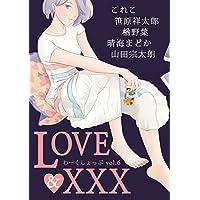 LOVE & ××× [アンソロジー短編集] わーくしょっぷ