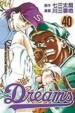 Dreams(40) (週刊少年マガジンコミックス)