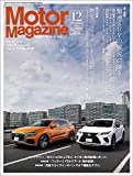 Motor Magazine (モーターマガジン) 2019年12月号 [雑誌] 画像